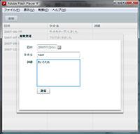 PHP+FlexでCRUD(追加編)